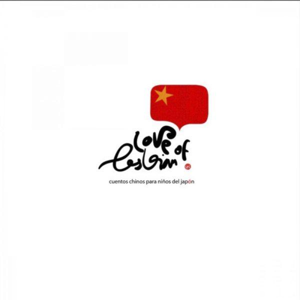 LOVE-OF-LESBIAN-06